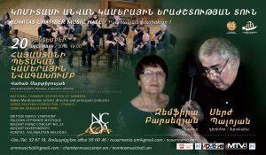 NCOA & Serj Paloyan 20.12.2016 for NCOA site 960x560px.